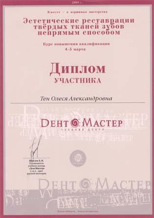 Диплом с мастер классами
