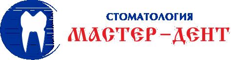 Стоматология Мастер-Дент